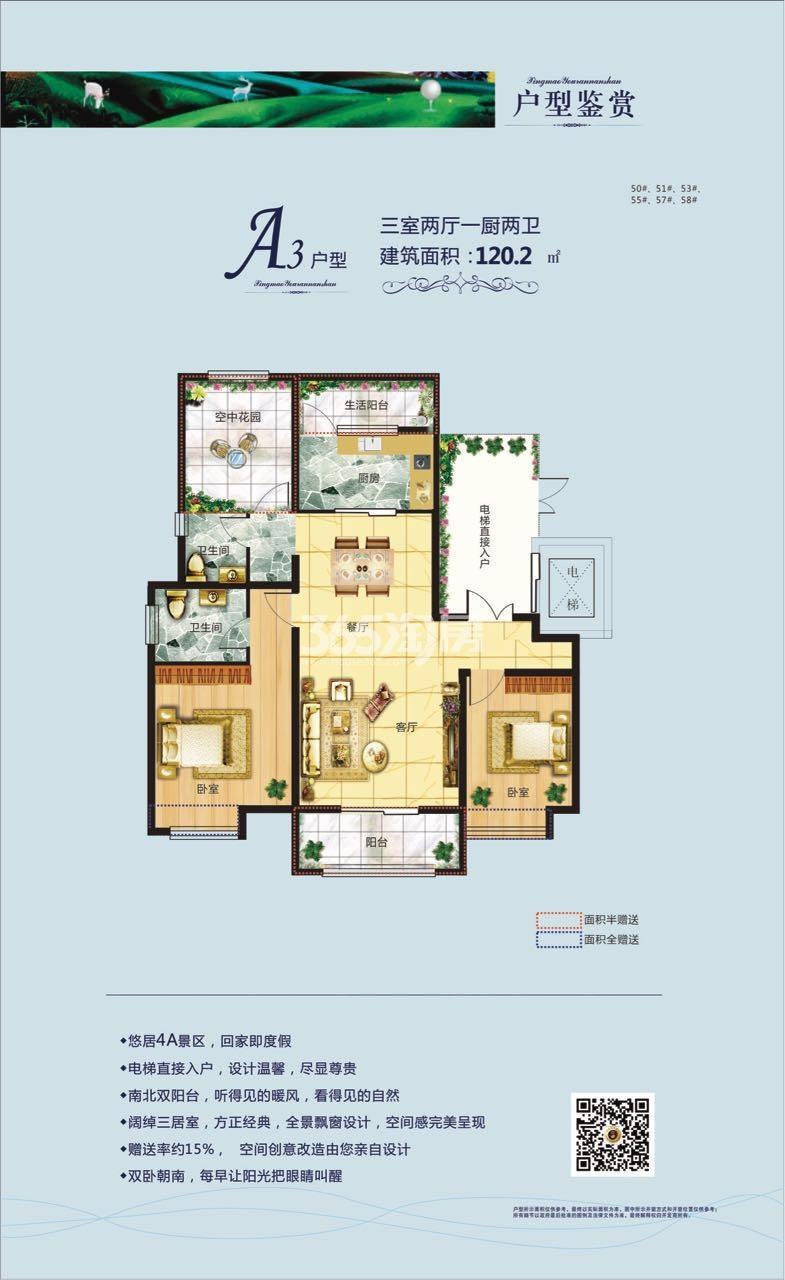 兴茂南山公馆项目120.2平米户型