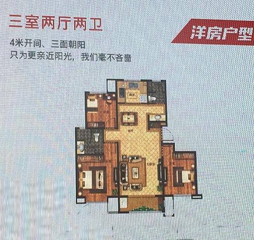 洋房105平米 3室2厅2卫