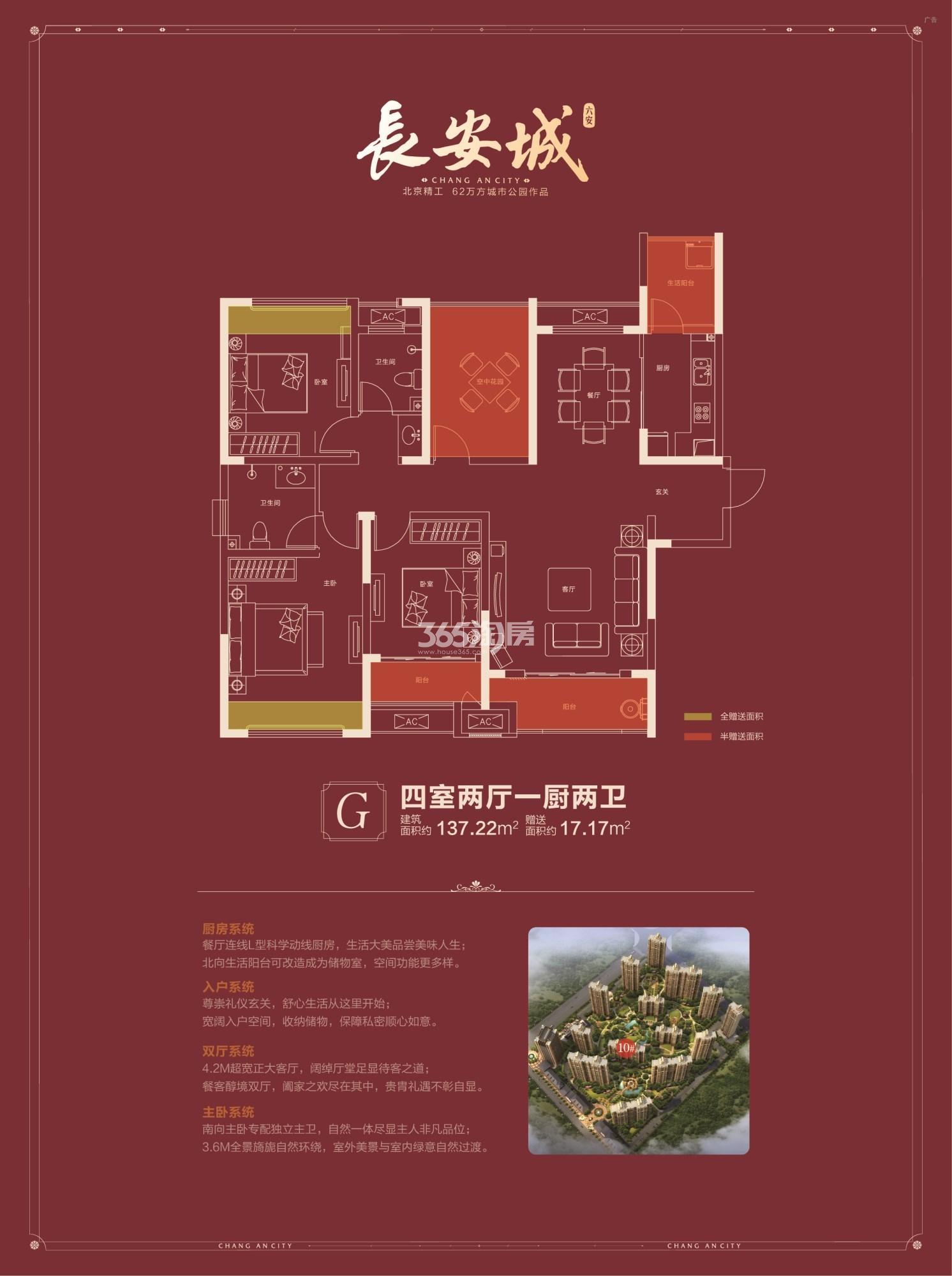 长安城项目G户型137.22平米户型图