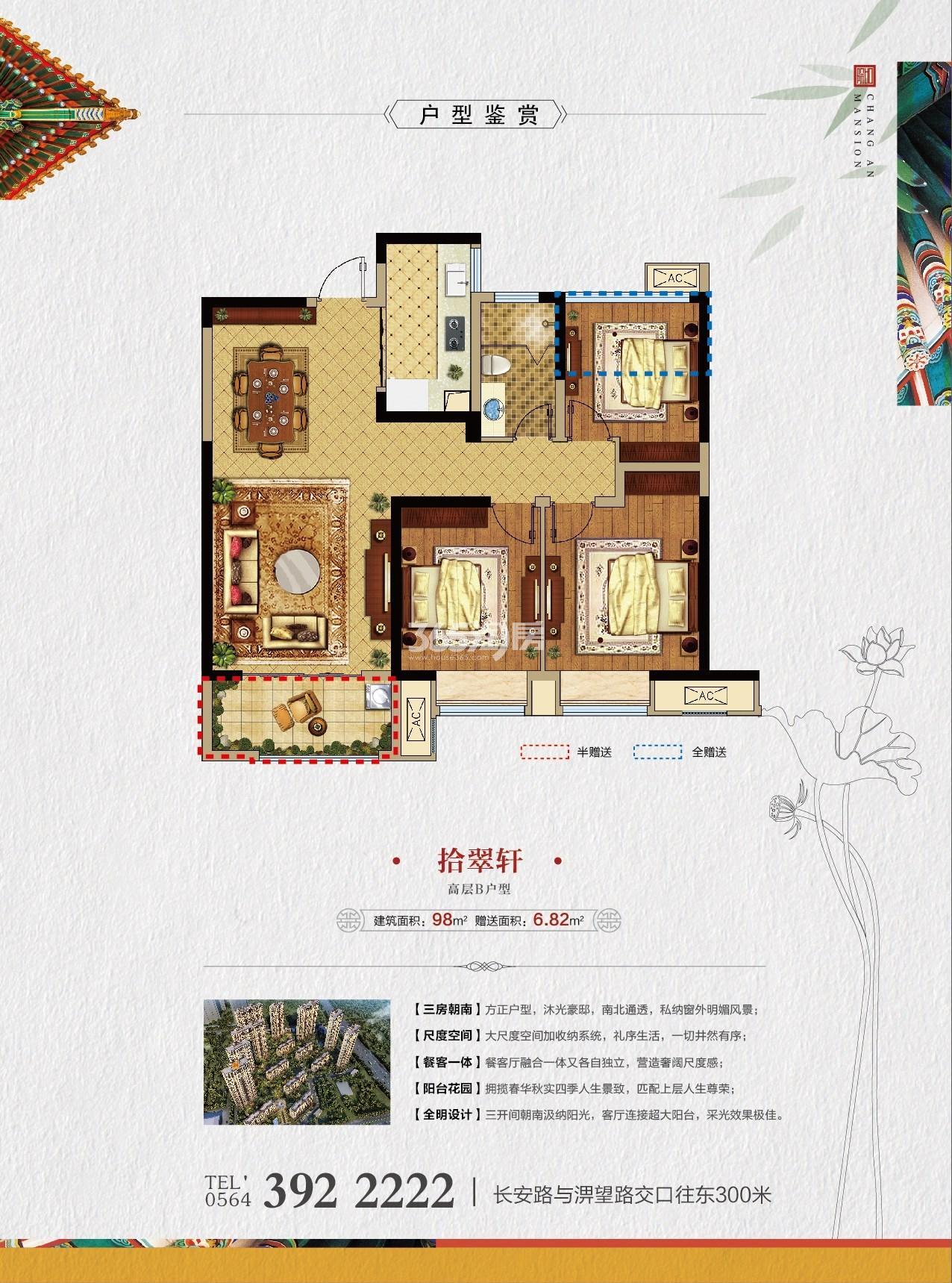 长安城·如院项目拾翠轩高层B户型98平米户型图