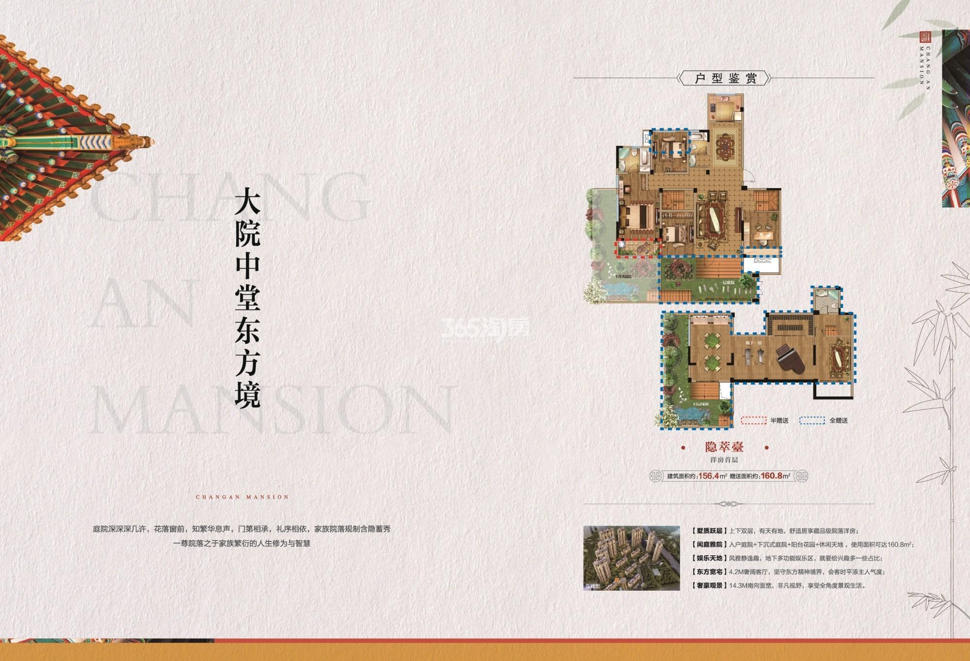 长安城·如院项目隐萃臺洋房首层户型156.4平米户型图