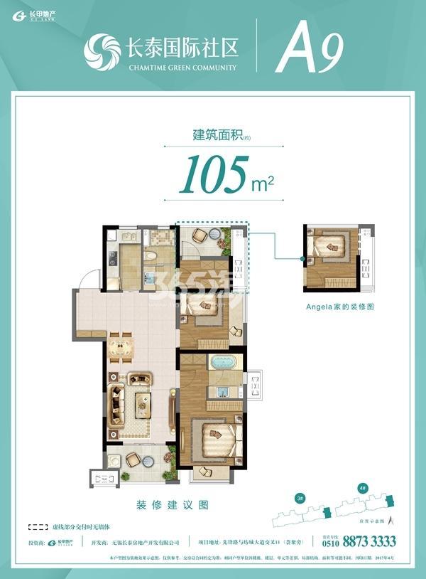 长泰国际社区高层105平A9户型图