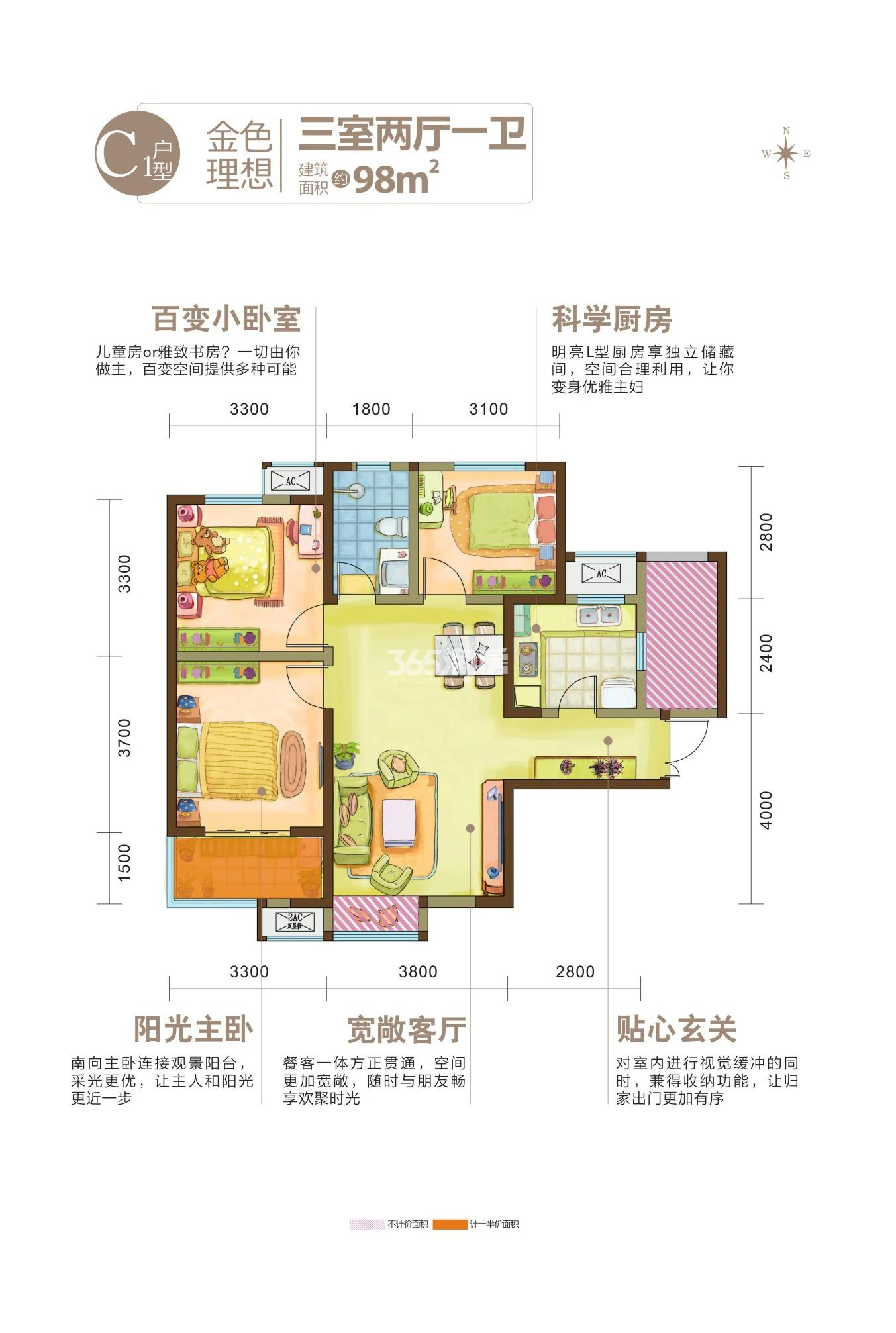 御锦城9期智慧树三室两厅一卫98㎡