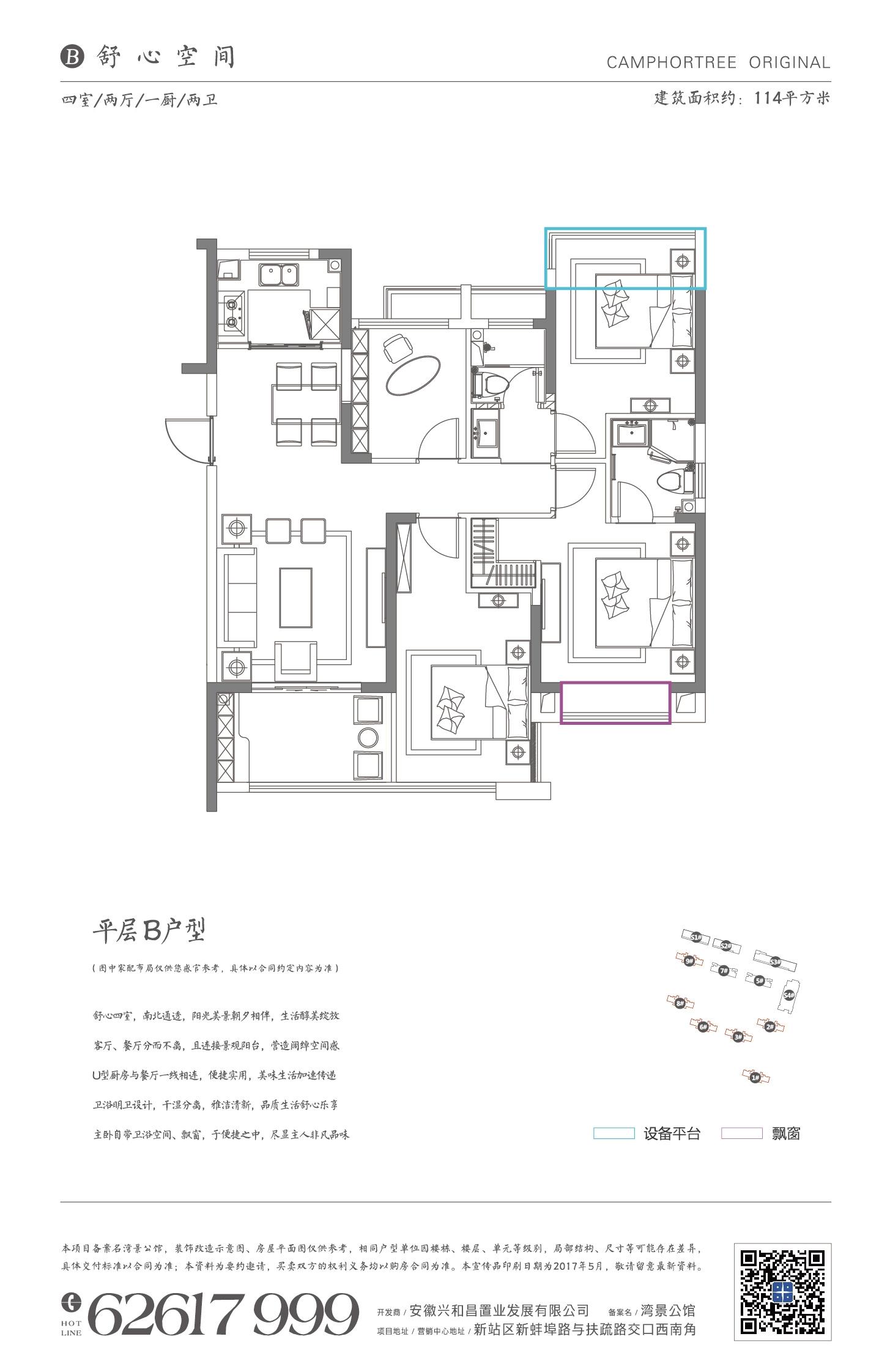 和昌香樟原著B户型114平米四室两厅一厨两卫