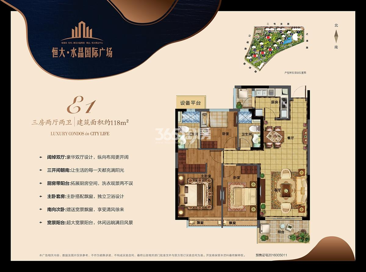 恒大水晶城6-8、12号楼118方户型图