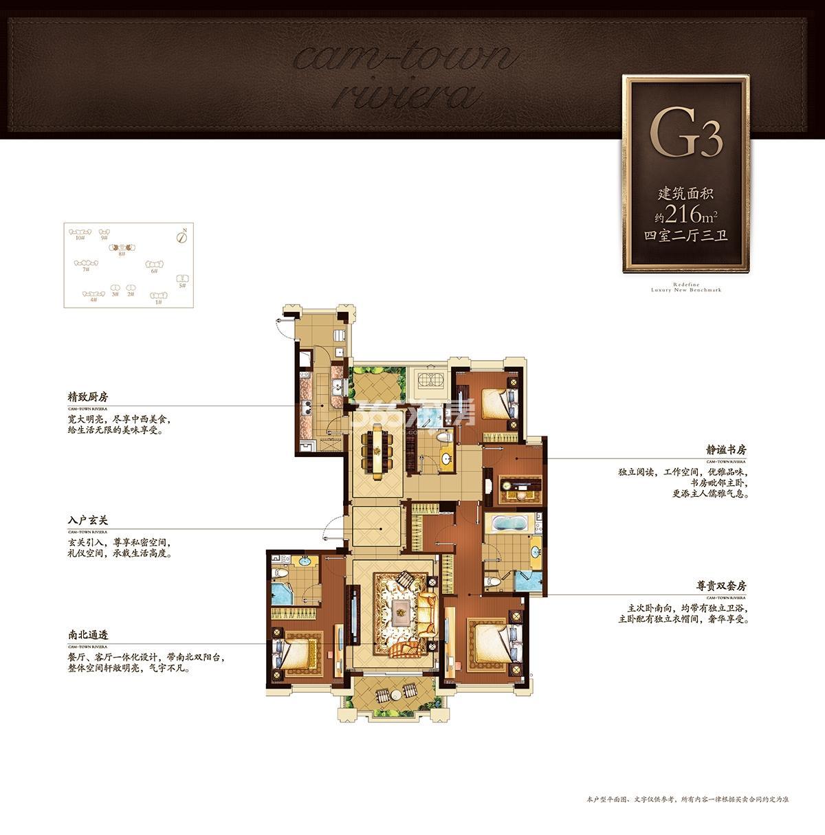康城一品G3户型216方四室两厅三卫