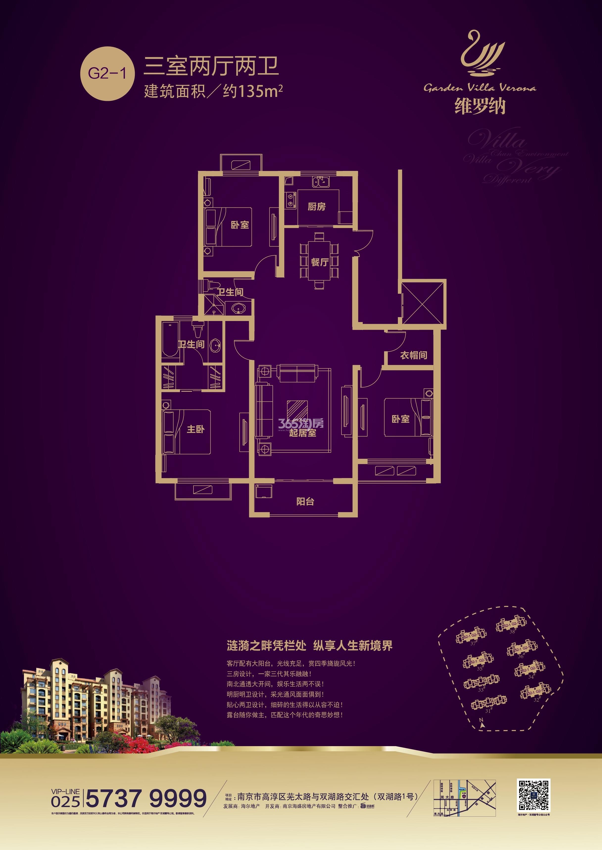 双湖壹号公馆135㎡户型图