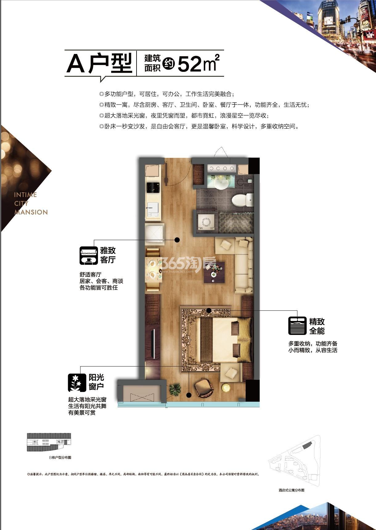 理想银泰城A户型52方户型图