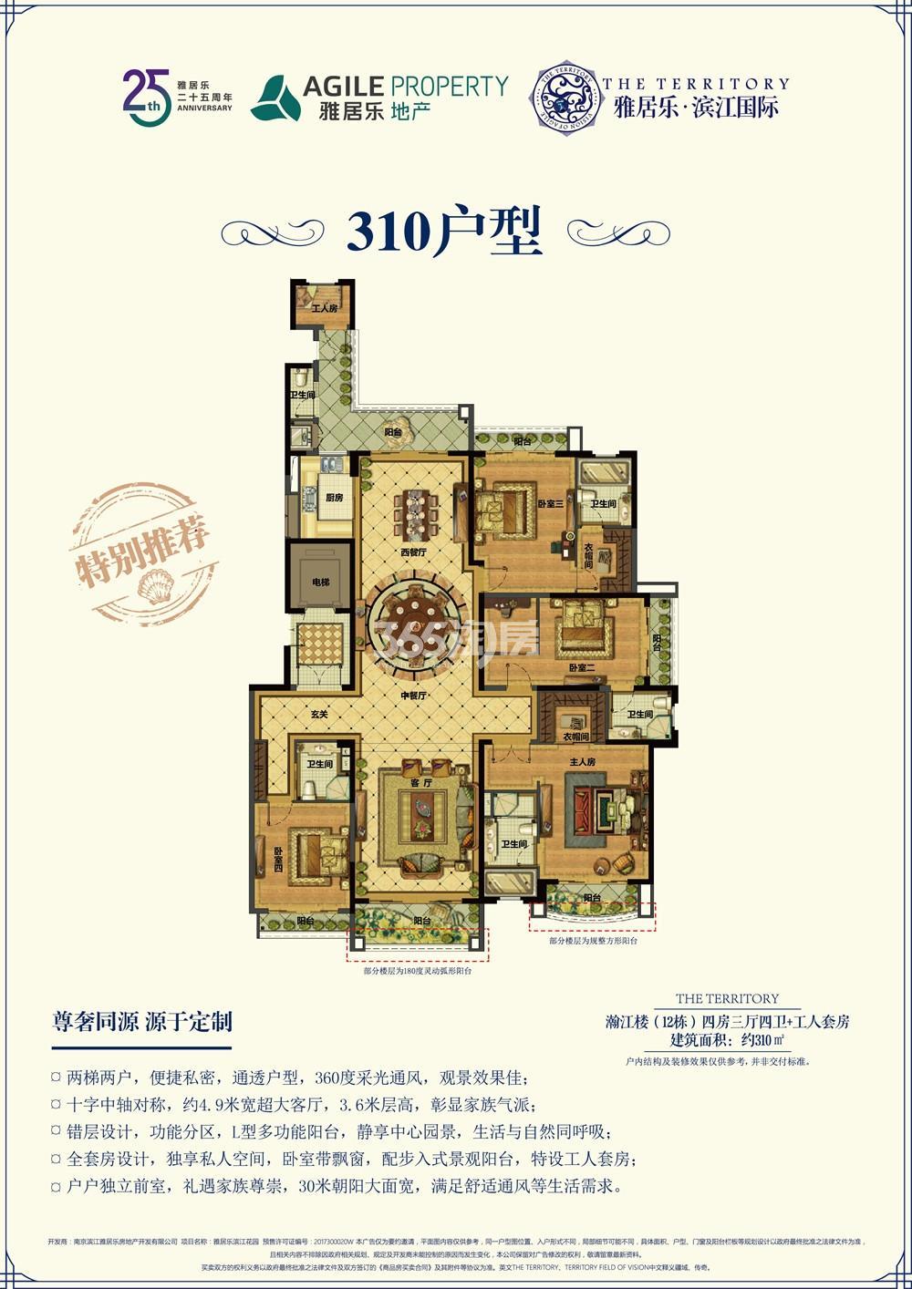 雅居乐滨江国际瀚江楼310㎡户型图