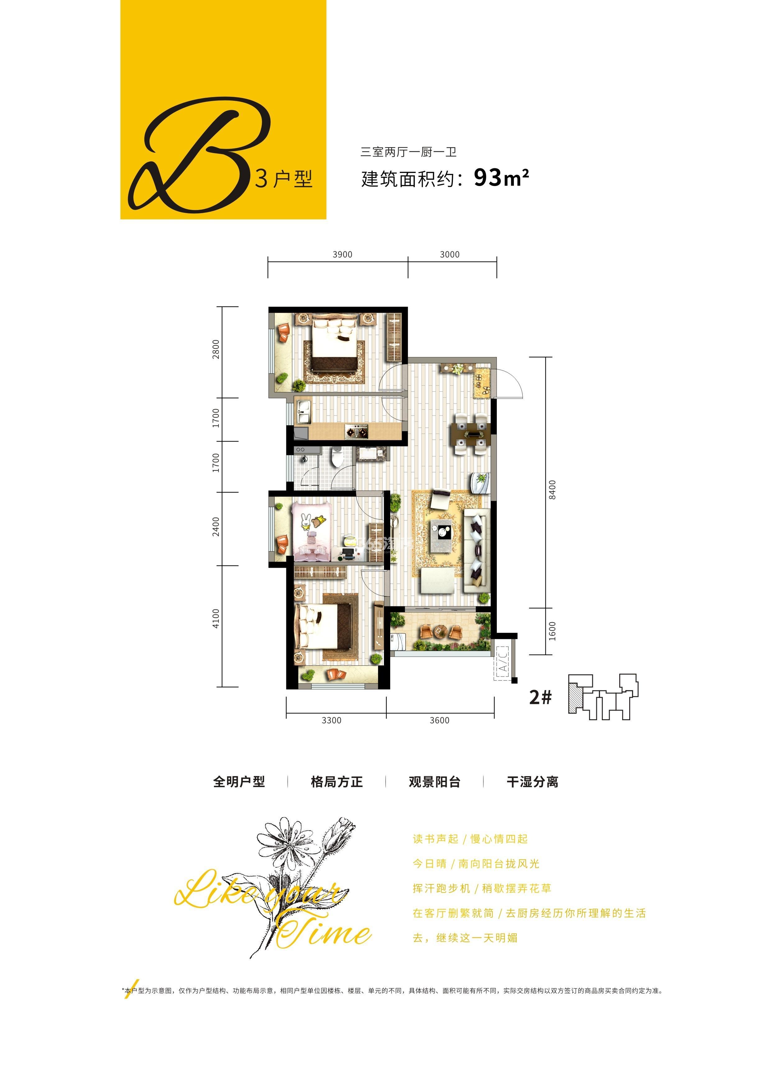 华远海蓝城6期B3户型三室两厅一厨一卫93㎡