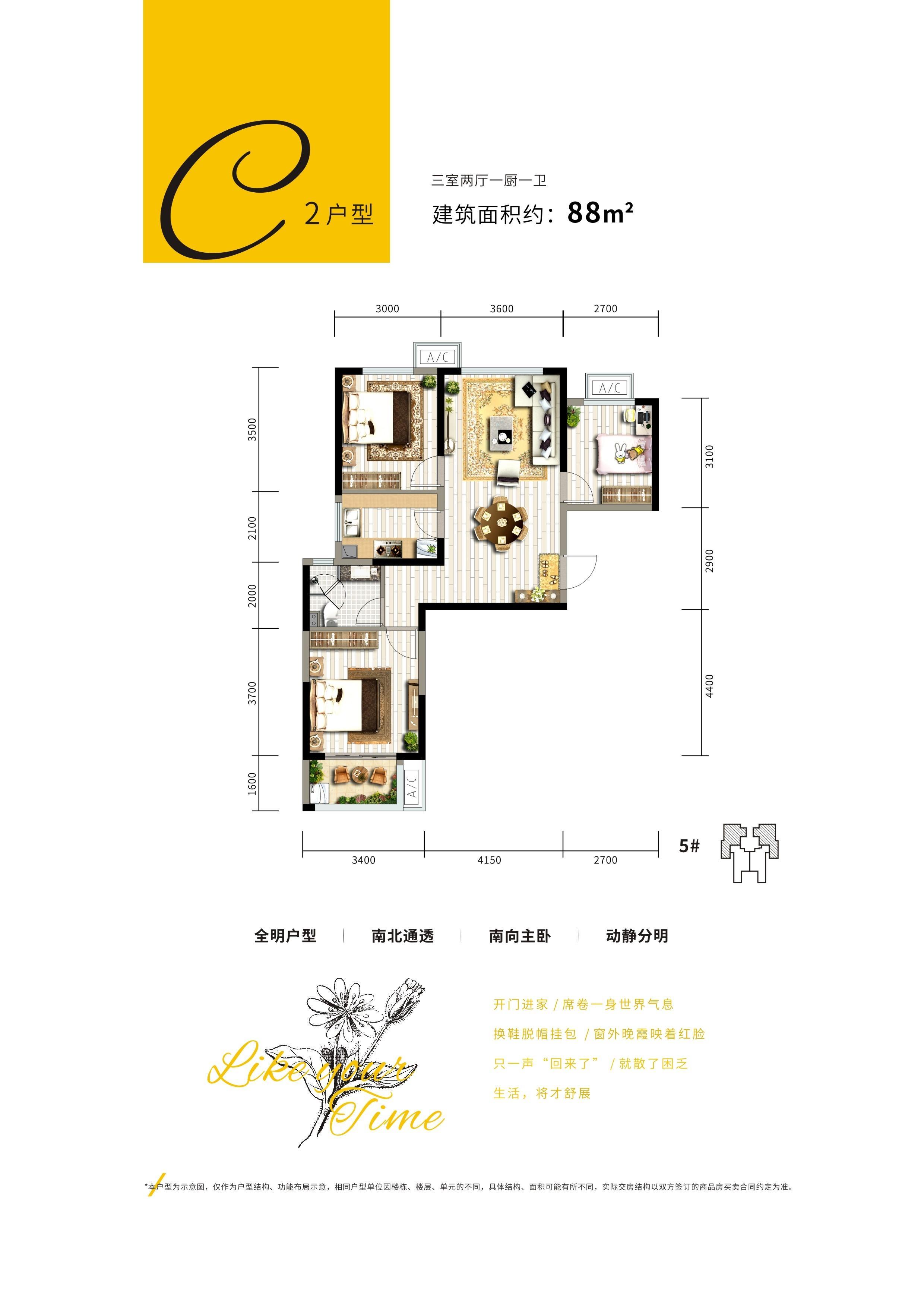 华远海蓝城6期C2户型3室2厅一厨一卫88㎡