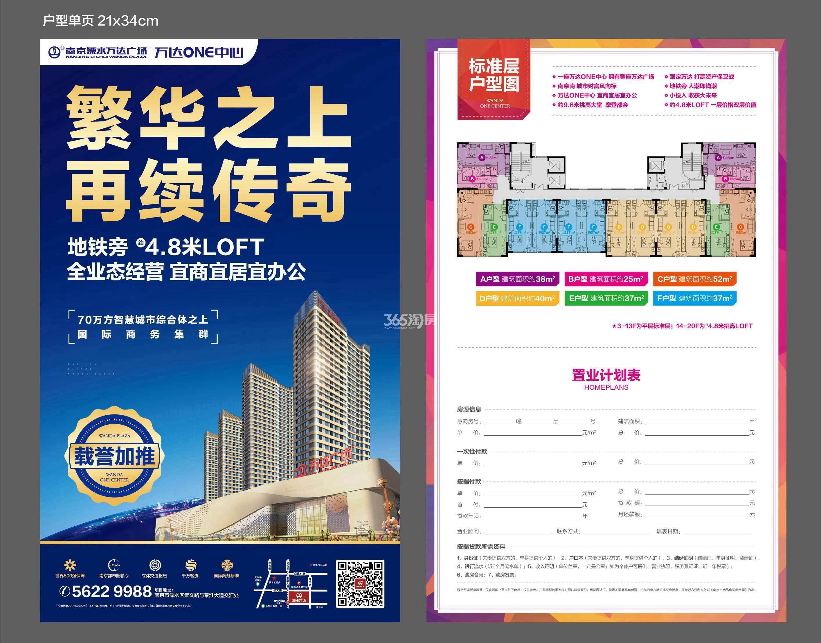 南京溧水万达广场公寓户型单页