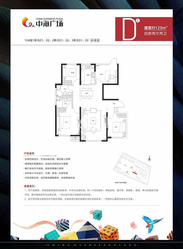 中海广场129㎡四室两厅两卫