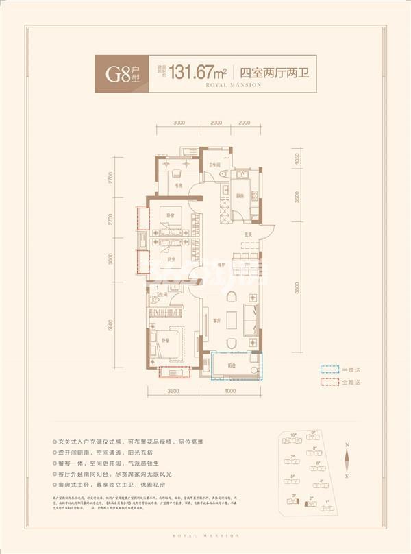 柏庄香府 G8户型 四室两厅两卫 131.67㎡