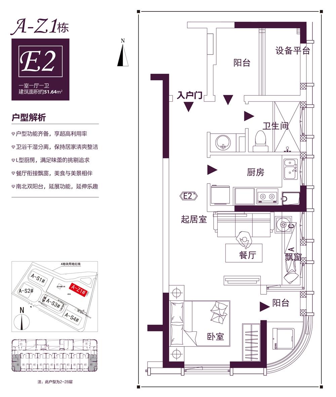 恒大水晶国际广场A-Z1#楼51.64㎡E2户型