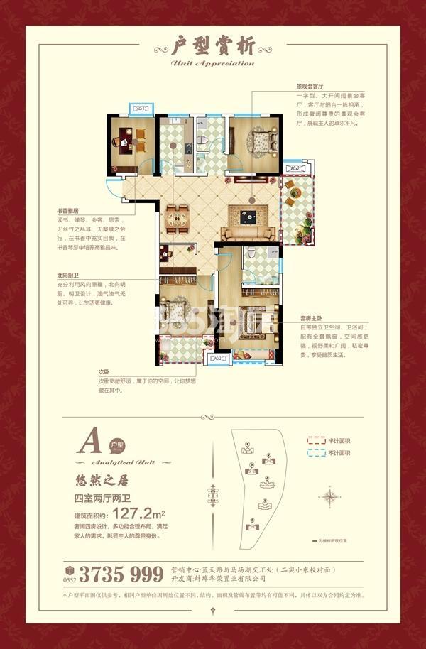四室两厅两卫 127.2㎡