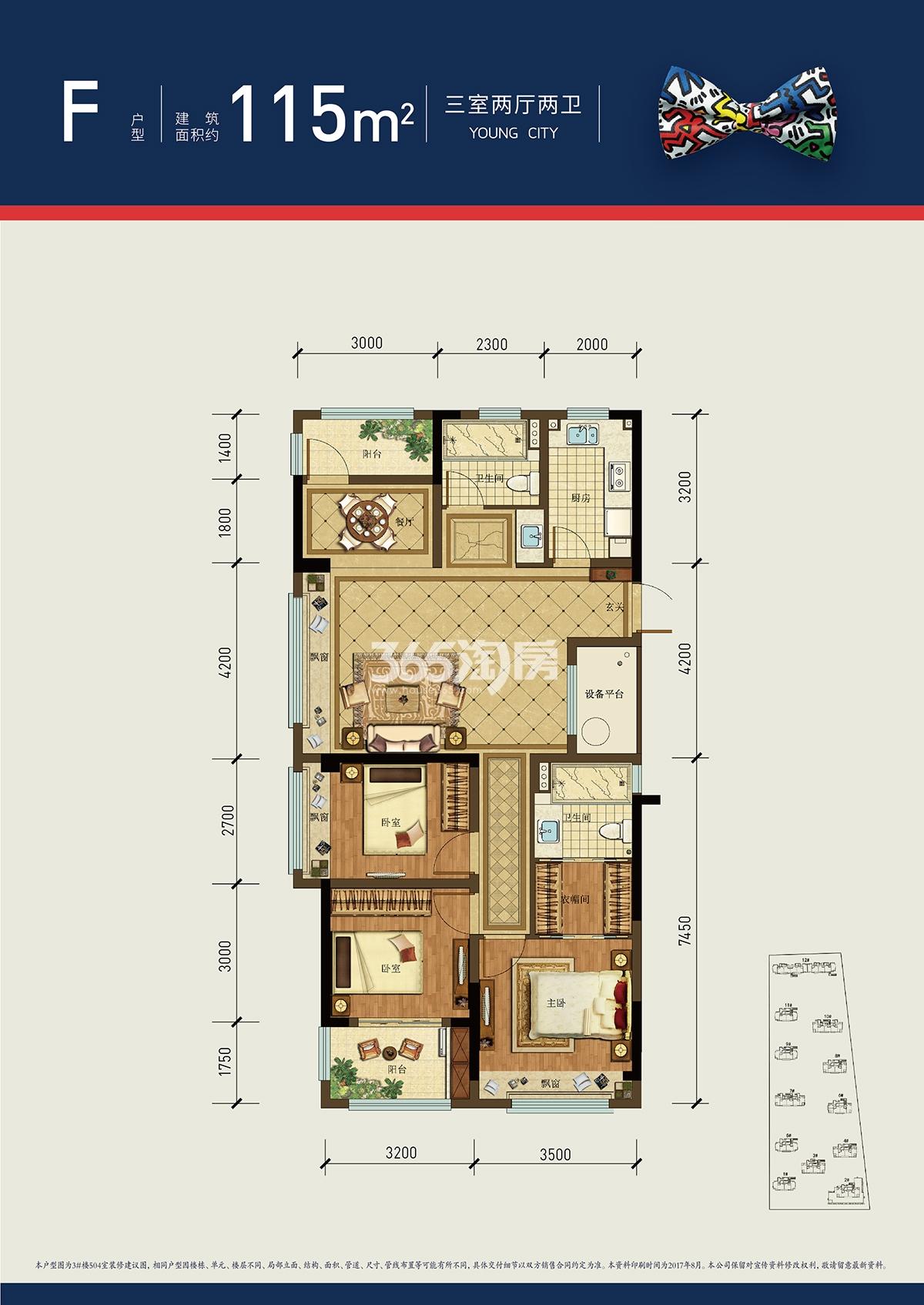 天都城滨沁公寓7、8、10号楼F户型115方