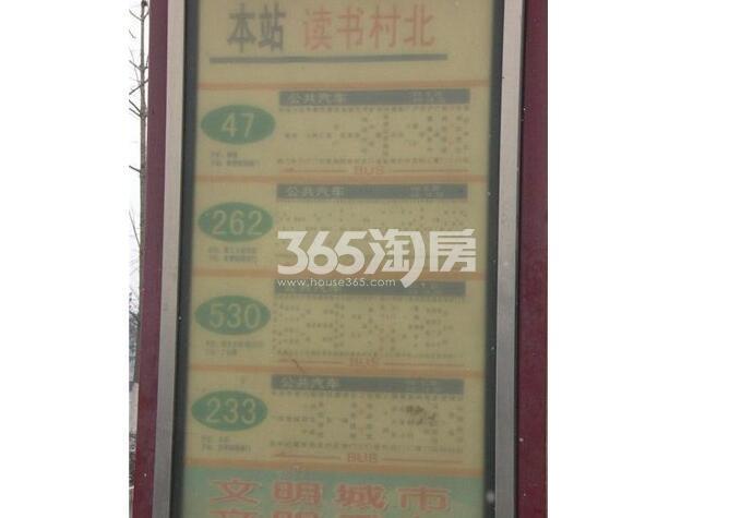 世园大公馆周边公交车站配套图