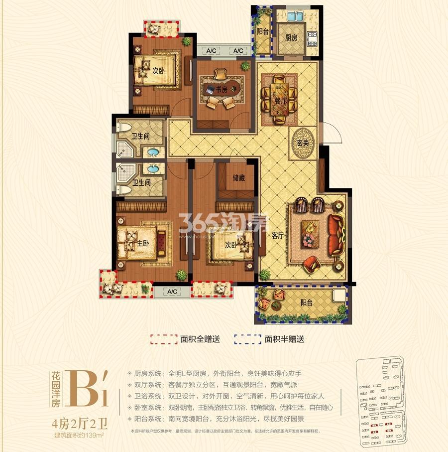 翰林公馆B1'户型图(花园洋房)