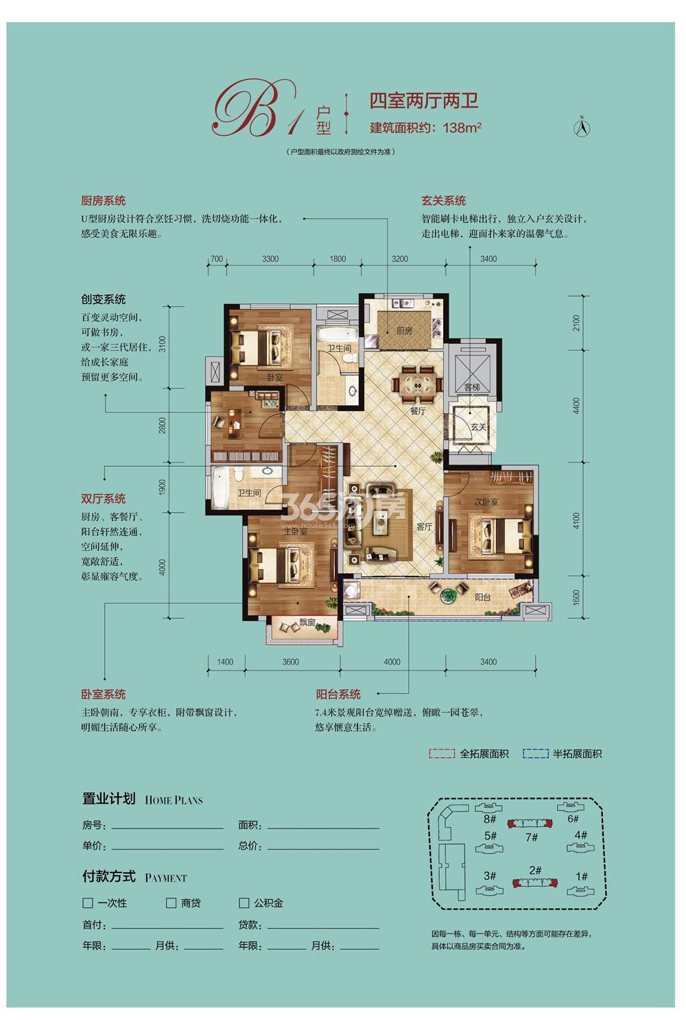 秀山信达城悦公馆B1户型图138㎡