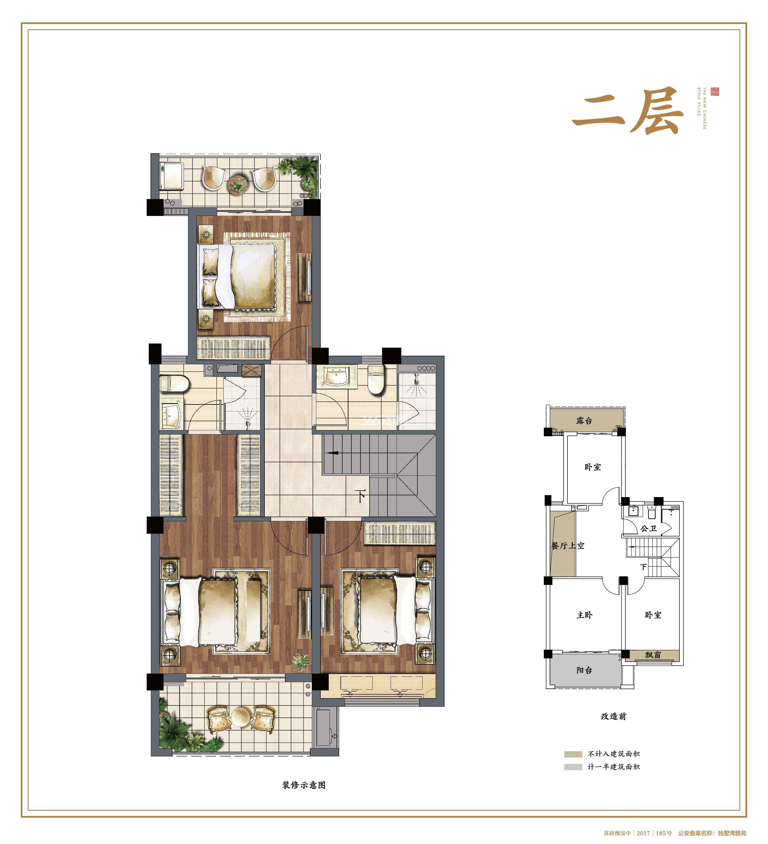 建发独墅湾竖厅T3非标户型186平