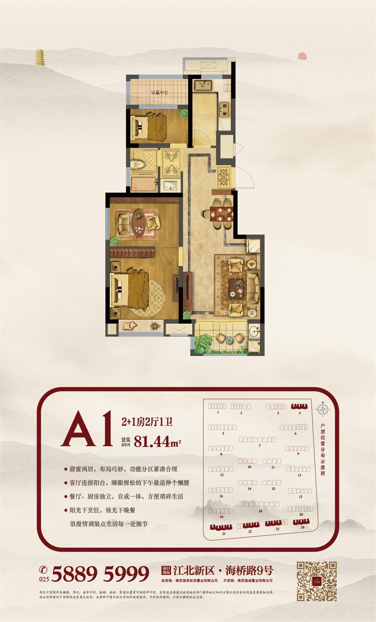 江山薈A1户型图81.44㎡