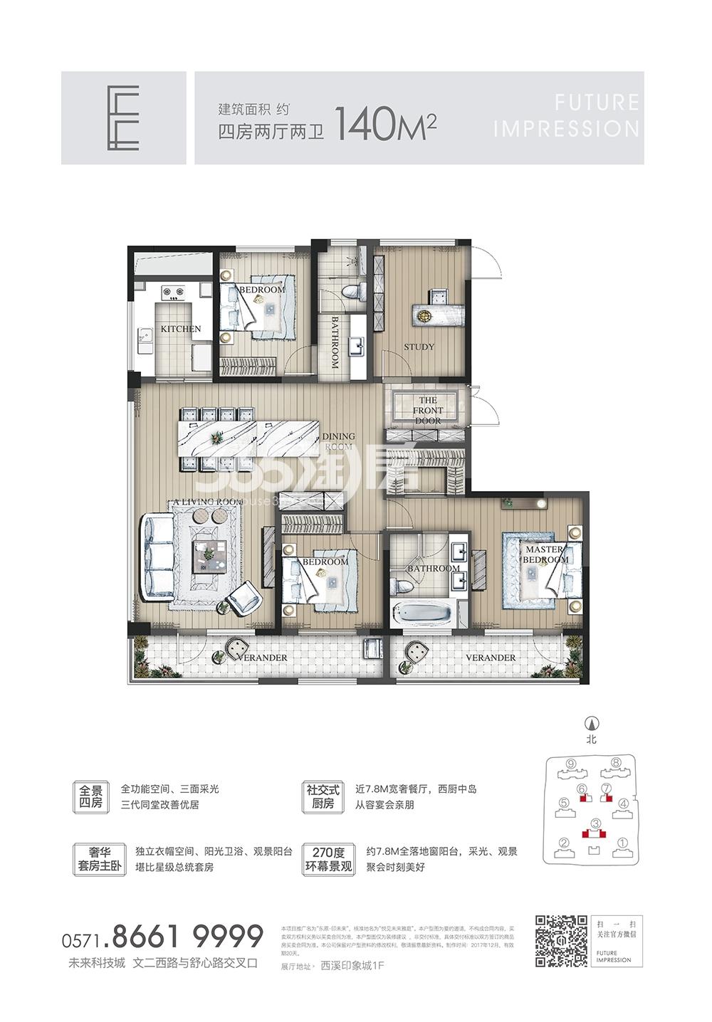东原印未来项目3、6、7号楼E户型140方