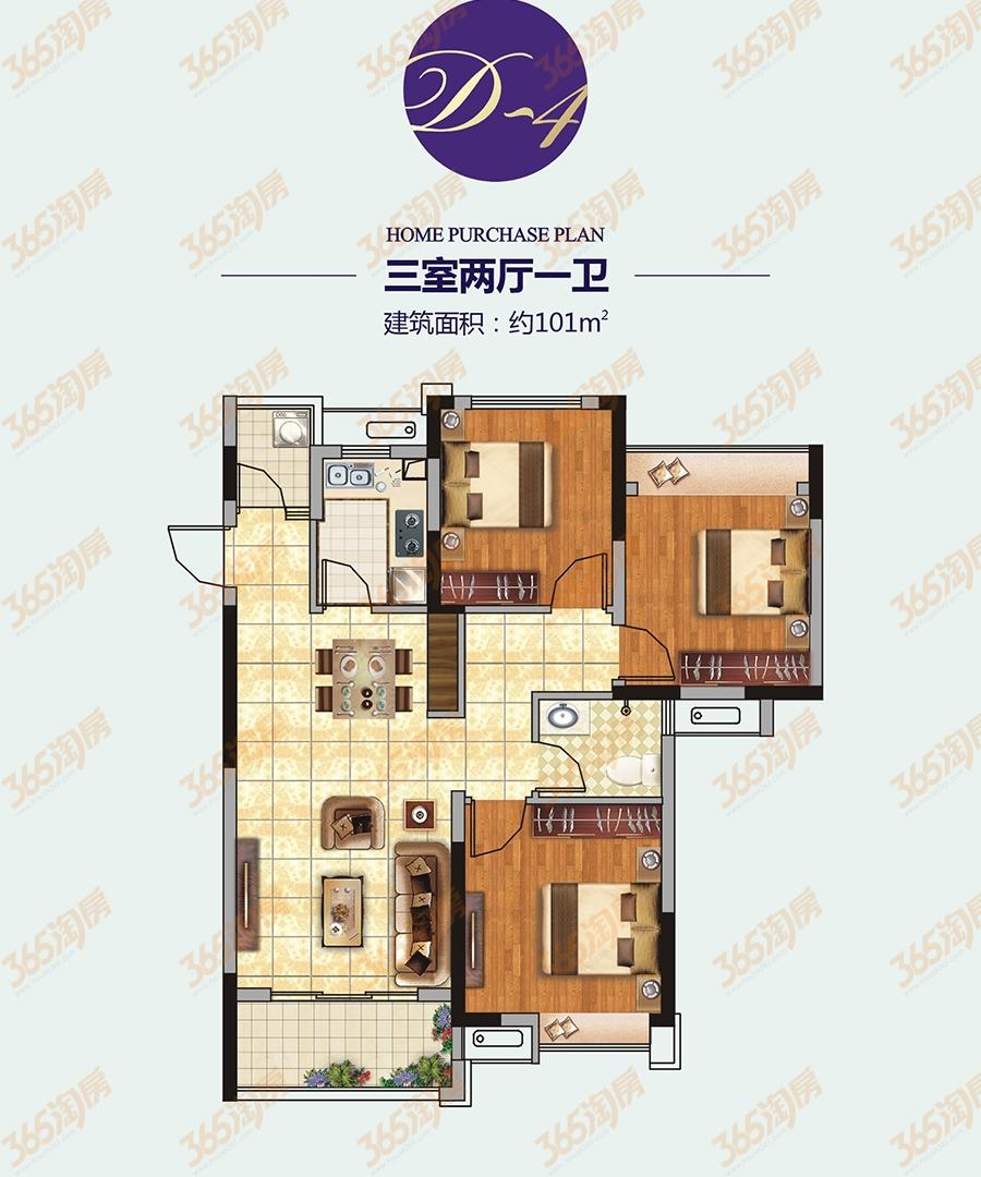 信德悦城D4户型图-101平