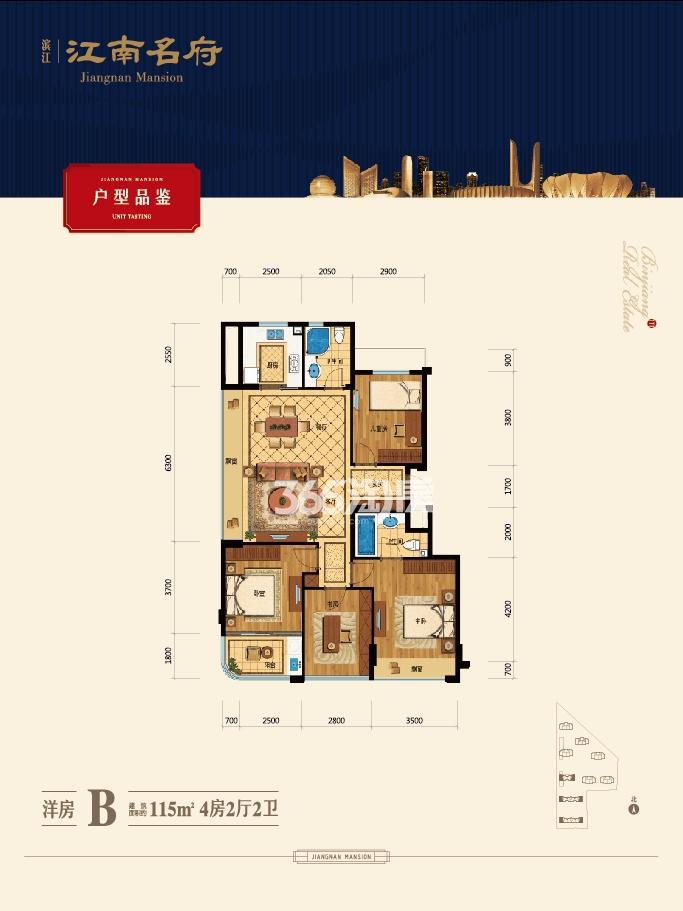 滨江江南名府B户型图洋房115方(1、2、5#)