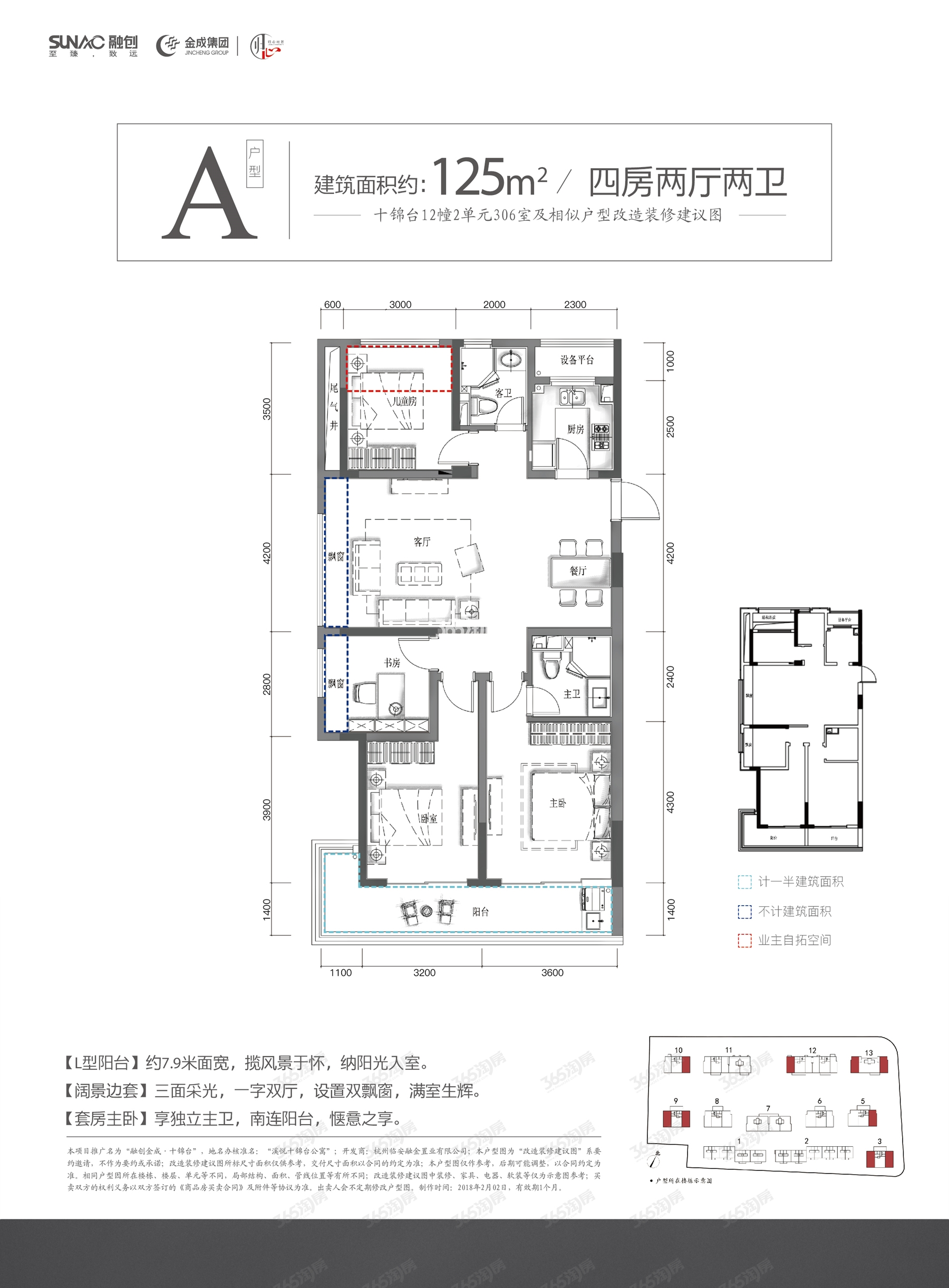 融创金成十锦台A户型125方 边套(3、5、9、10、12、13#)