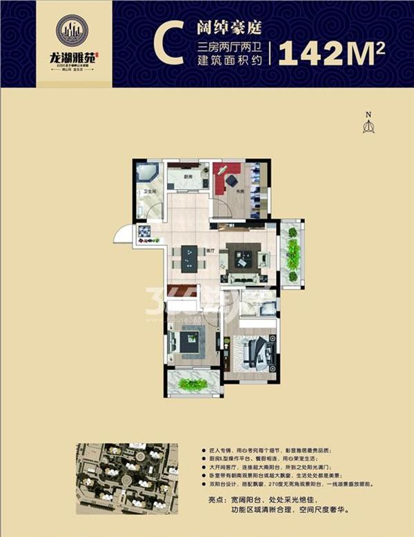 龙湖雅苑 C 三室两厅两卫 142㎡