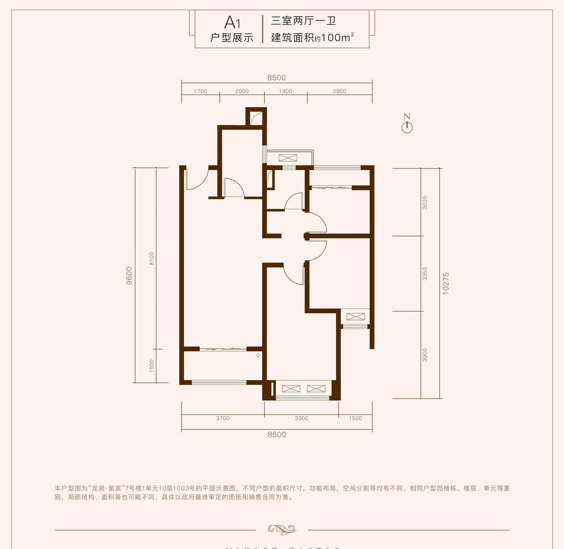 龙湖紫宸100㎡三室两厅一卫A1户型图
