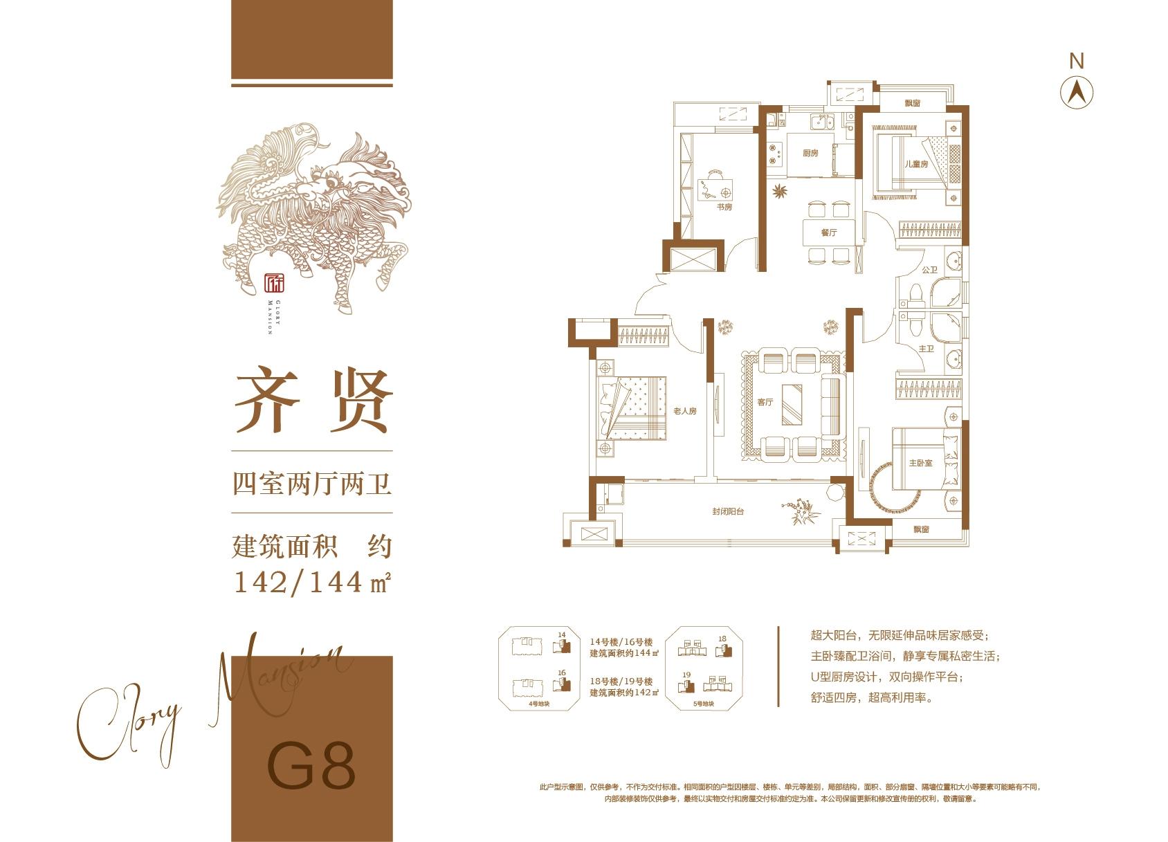 荣盛华府二区·玖珑院 G8户型 四室两厅两卫 建面约142/144㎡