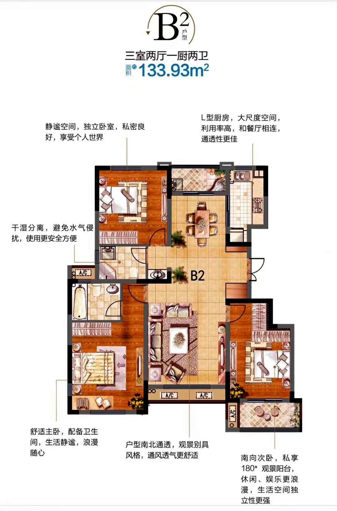 国信上城学府二期B2' 户型(约133.93㎡)