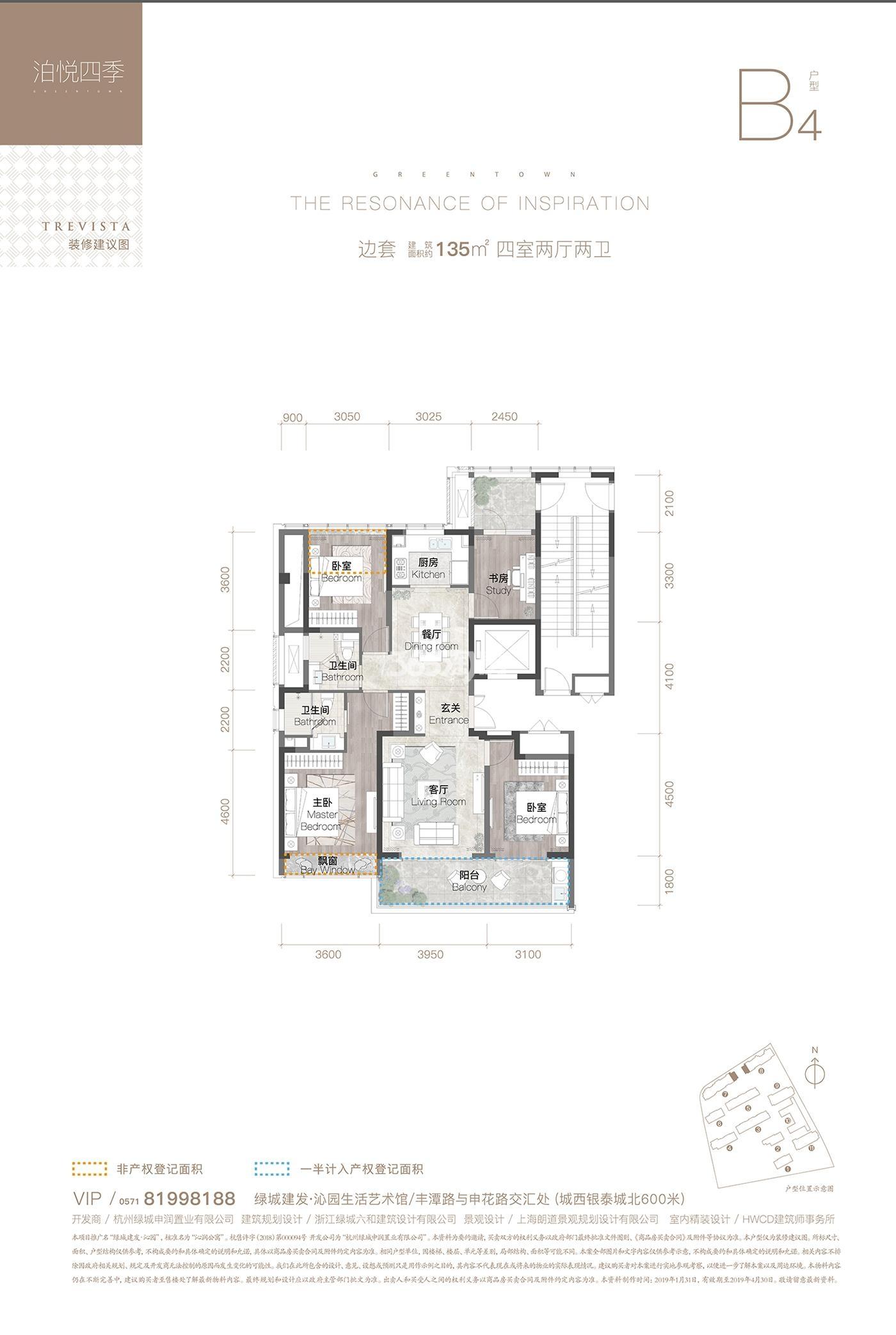 绿城建发沁园高层7、8号楼边套B4户型 约135㎡