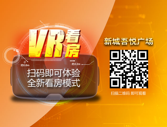 新城吾悦广场VR看房