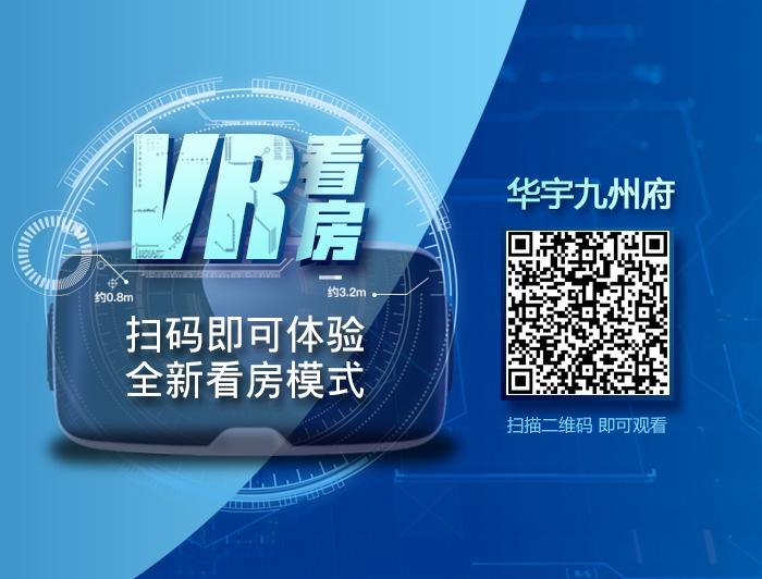 华宇九州府VR看房