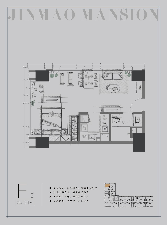 领寓A5(扬子江金茂悦)64㎡F户型