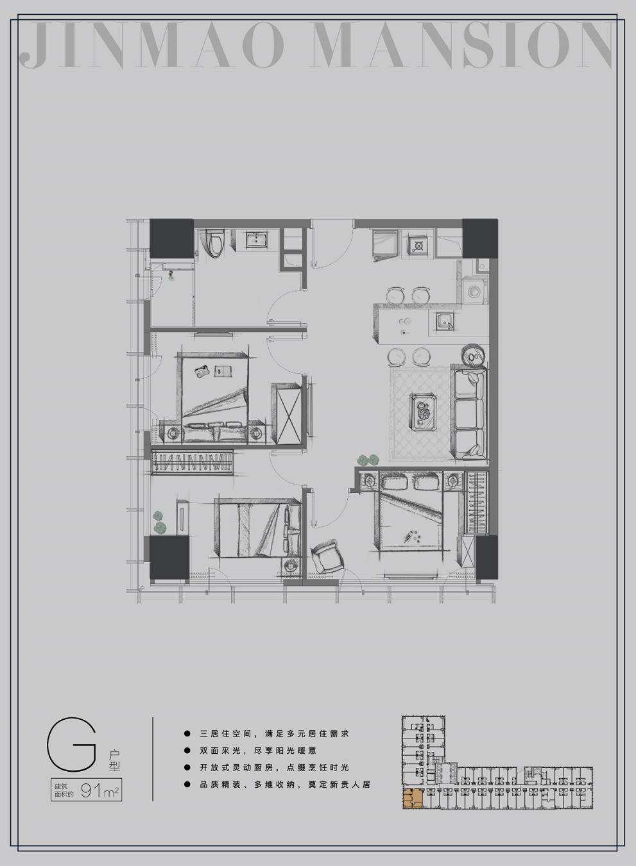 领寓A5(扬子江金茂悦)91㎡G户型