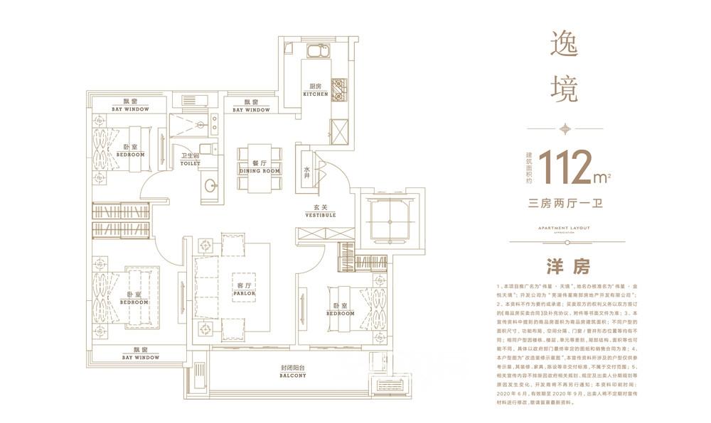 伟星天境112平三室两厅一卫逸境户型