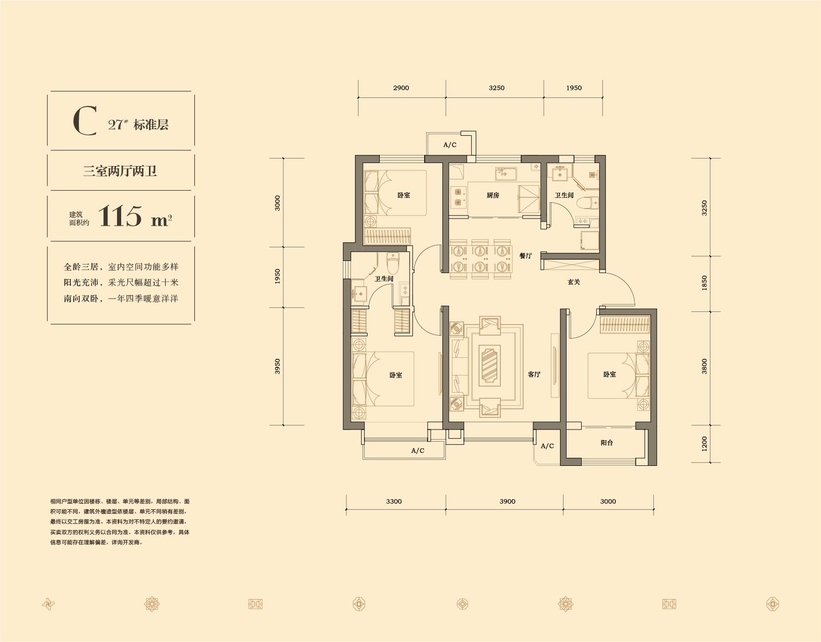 C户型 115平米 三室两厅两卫
