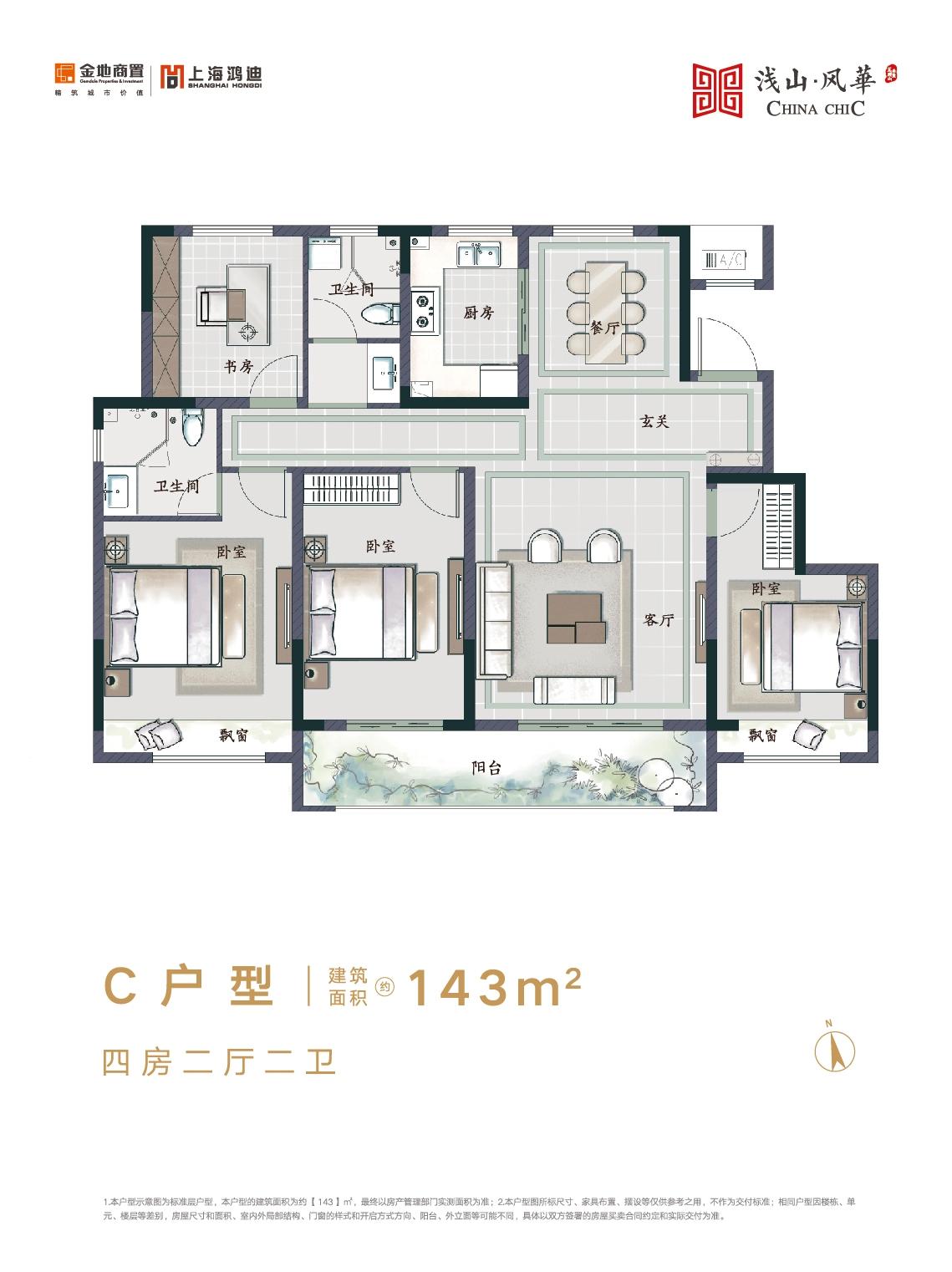 浅山风華C户型图(约143㎡)