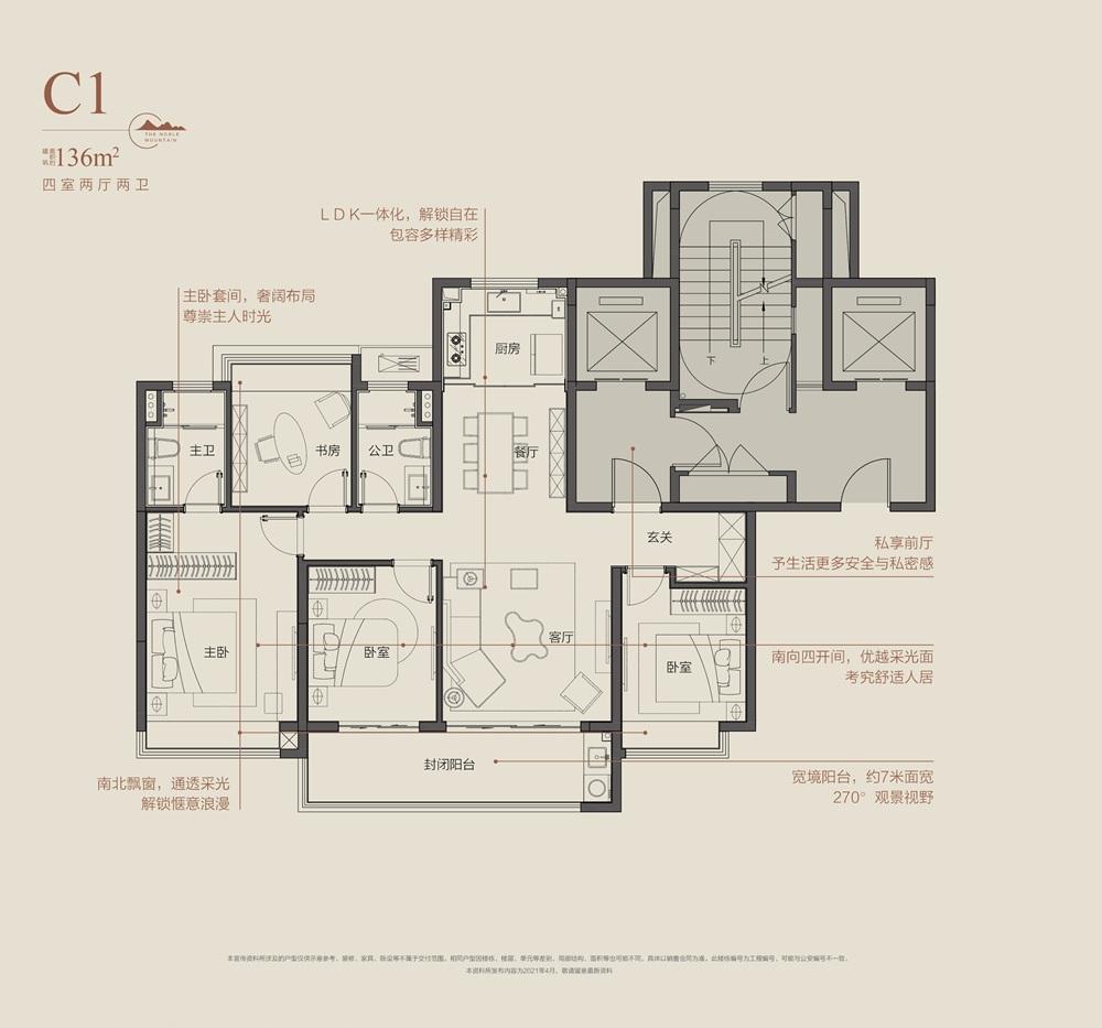 中海钟山印C1户型图136㎡(边户)